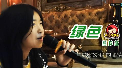 绿色MV 开心淘皮乐熊猫实力翻唱 KTV现场原音
