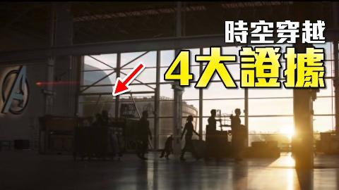 《复仇者联盟4》预告分析解析 - 被P掉的是惊奇队长?_TEEPR亮影片
