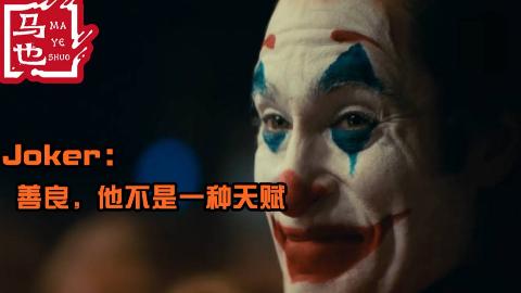 一部国内上映不了,国外电影院外拉起警戒线的电影,DC漫改最成功的《小丑》【剧透】