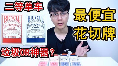 学生党花切牌推荐,7元一副的二等单车好用吗?【咕咕星纸牌测评】