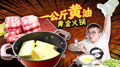 日本最火【黄油火锅】,一公斤黄油做汤底!我爱香菜~