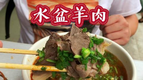 #抽奖#长安十二时辰里的水盆羊肉究竟有多好吃?开车40公里都值了!
