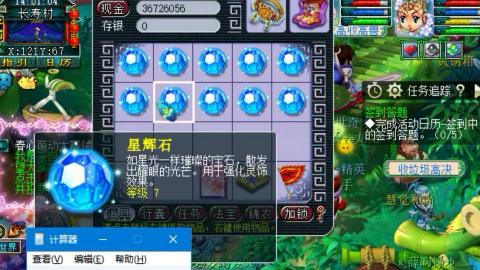 梦幻西游:老王秒道人连续两个7级星辉石,狂赚一亿多梦幻币,狗托!