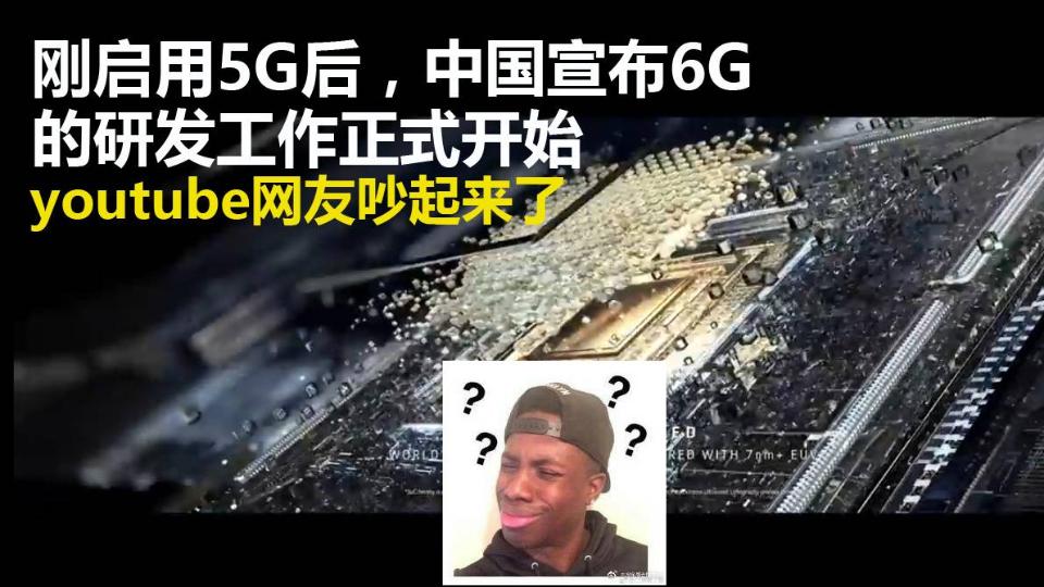 刚启用5G后,中国宣布6G的研发工作正式开始