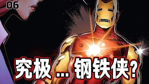究极钢铁侠06:战衣对决!