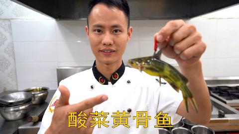 """厨师长教你:""""酸菜黄骨鱼""""的正宗做法,一道营养丰富的家常菜"""