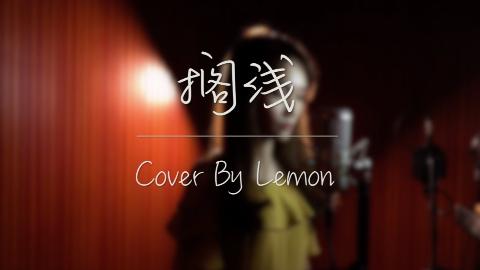 周杰伦2004年经典周氏情歌《搁浅》翻唱【Lemon】【格瑞音乐】