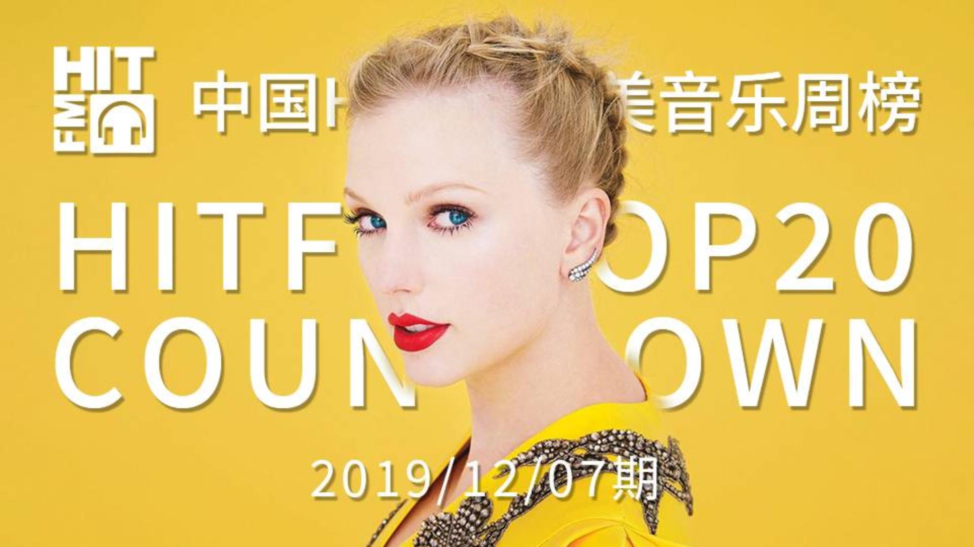 【HITFM】中国HITFM欧美音乐周榜HITFM TOP20 Countdown 20191207
