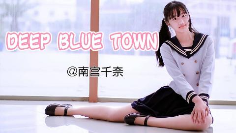 南宫千奈翻跳宅舞DEEP BLUE TOWN.
