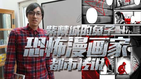 """超像""""关谷神奇""""的日本漫画家,在中国用真人照片制作恐怖漫画"""