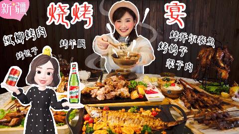 新疆密食1·全羊肉烧烤盛宴,夺命乌苏配撸串,你说嗨不嗨?