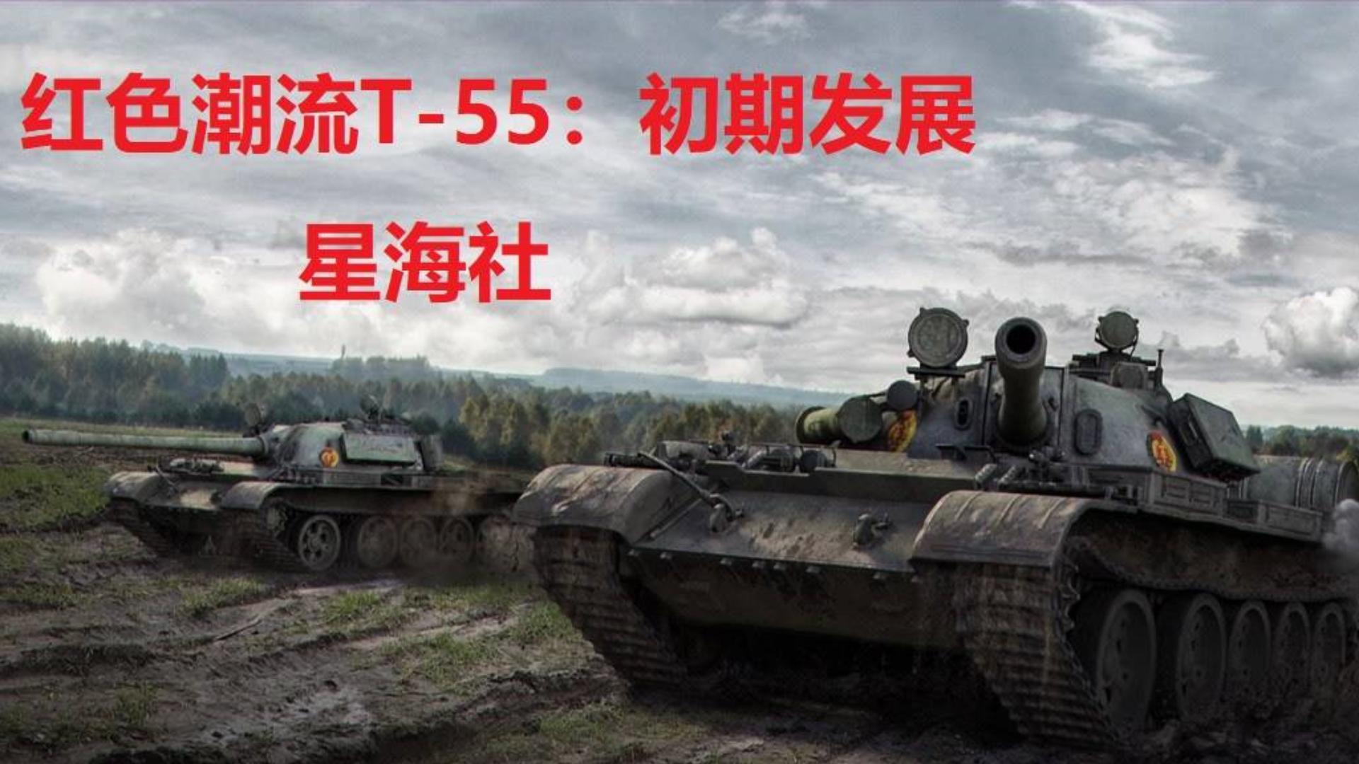 【星海社第196期】红色潮流T-55:初期发展