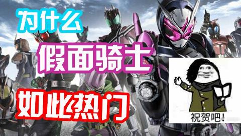 【平成杂谈】日本老师如何看待假面骑士?居然沉迷其中?!
