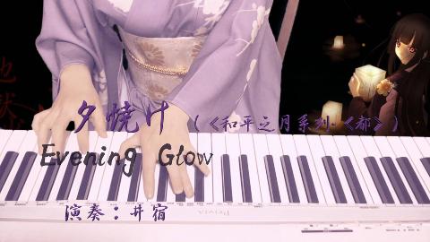【井宿】钢琴演奏《夕阳渐落天下》(夕焼け Evening Glow)