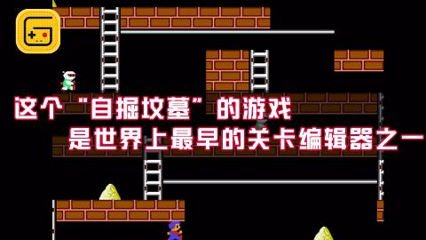 """【红白机N合一】这个""""自掘坟墓""""的游戏,还是世界上最早的关卡编辑器之一"""