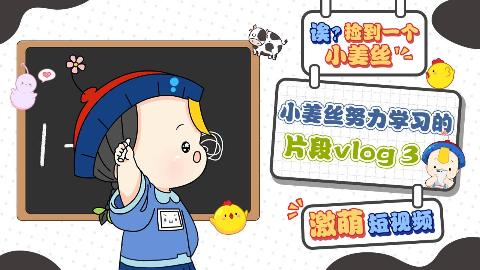 【小姜丝】学习片段3:我不会1+1(ಥ_ಥ)