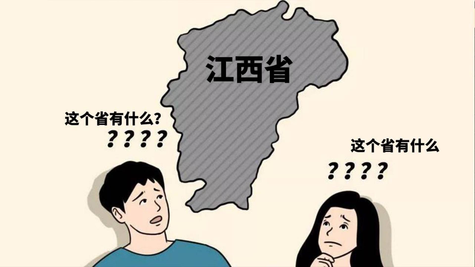 为什么江西省的存在感这么低?