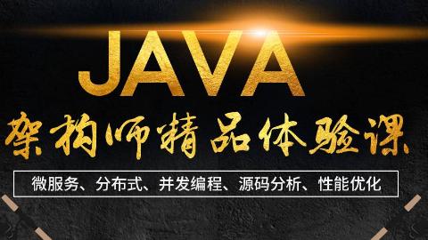 Java架构师培训- 数据库分库分表方案实践(1)