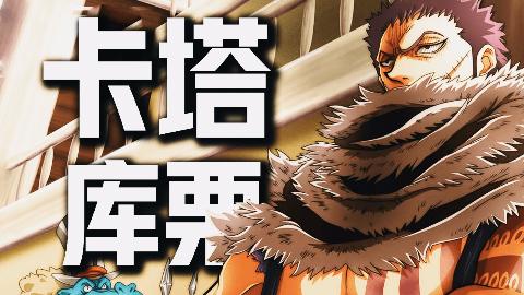 """【海贼王】卡塔库栗:""""这条围巾 是我对妹妹的爱!"""""""