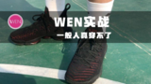 耐克千元旗舰实战鞋,配置巅峰,外场耐磨,优缺点非常明显!