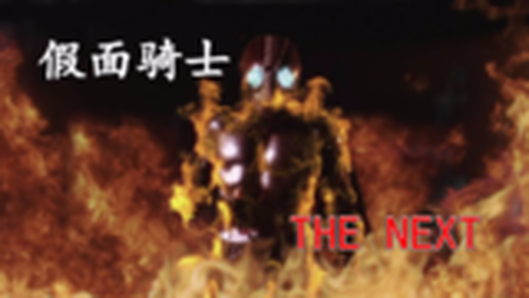 【特摄杂谈/假面骑士the next】这他喵的是恐怖片