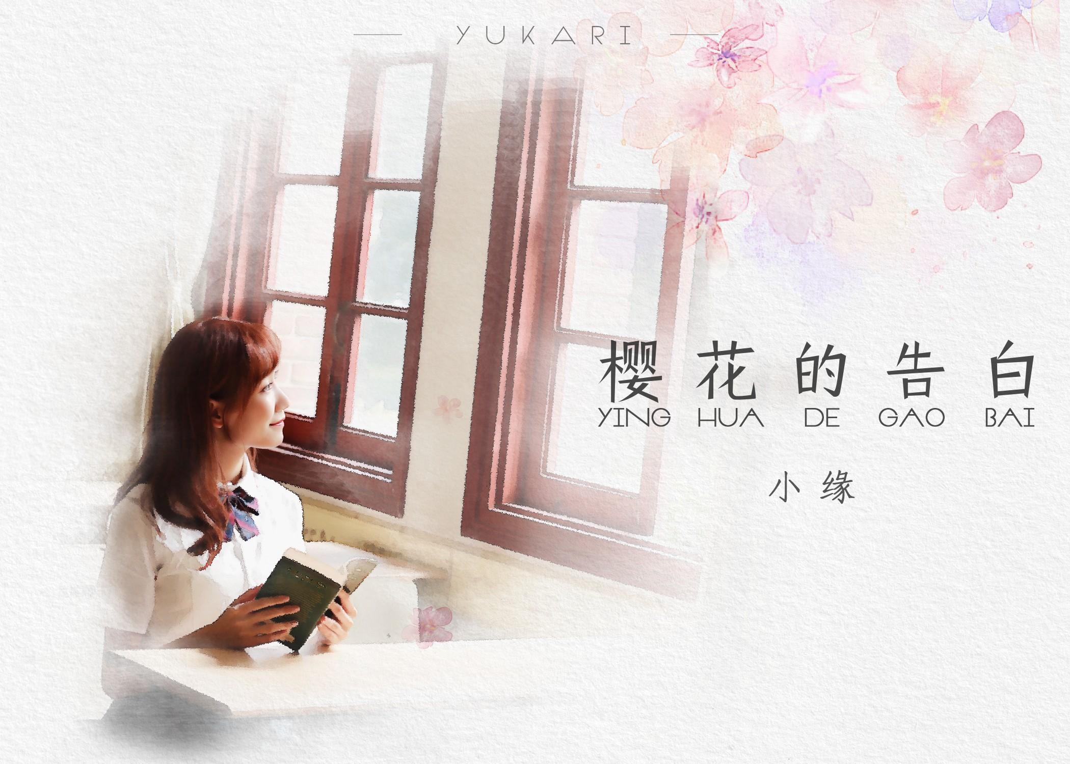【小缘原创】樱花的告白