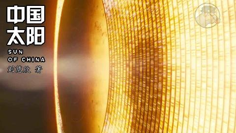 10分钟解读刘慈欣科幻短篇《中国太阳》不想冲出宇宙的擦鞋匠不是一个好的矿工