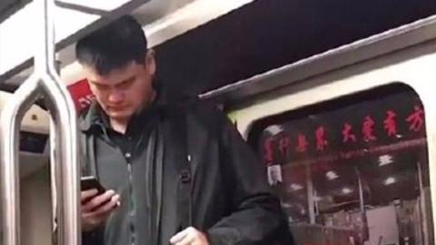 偶遇姚明坐地铁 看一眼就心疼