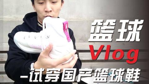 篮球vlog:试穿国产篮球鞋先驱七TIME1.5,直接实战检验!