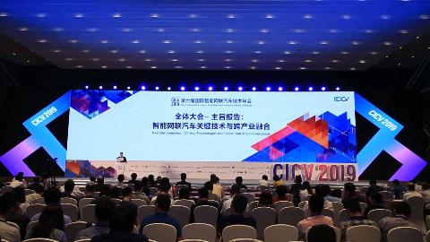 第六届国际智能网联汽车技术年会在北京盛大开幕