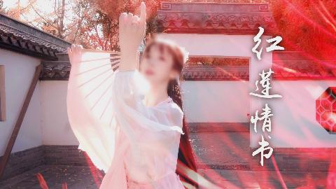 【紫颜】这是我的—红莲情书【即兴舞蹈-情霜】