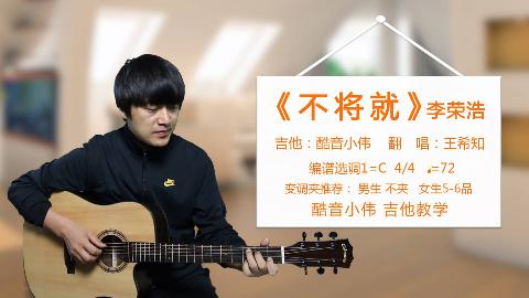 《不将就》李荣浩 酷音小伟吉他弹唱教学吉他自学教程