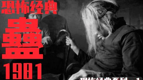 【怪兽】恐怖经典系列1981年《蛊》 南洋邪术教学片 邵氏出品 桂治洪导演