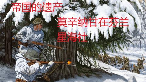 【星海社第158期】帝国的遗产:莫辛纳甘在芬兰(1)