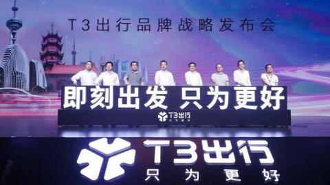 T3出行亮相南京  打造移动出行新生态