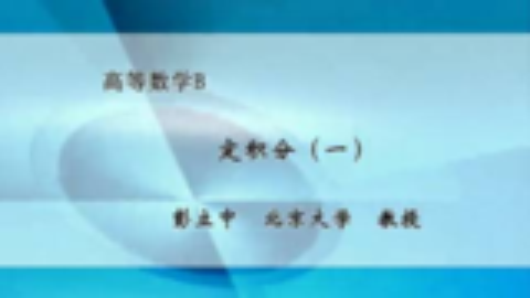 【公开课】【北京大学】高等数学B(3):定积分、微积分、不定积分的换元法、有理式的不定积分与有理化