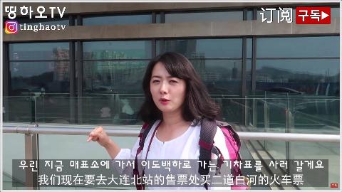 韩国一家人去中国旅游,第一天高铁站票受难记