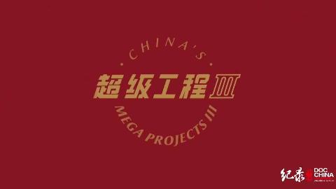CCTV:超级工程3:纵横中国 (五集全)