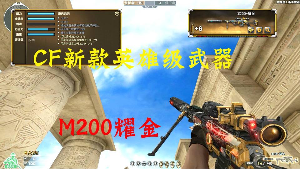 穿越火线新版本:CF新款英雄级狙击枪,M200耀金外观抢鲜看