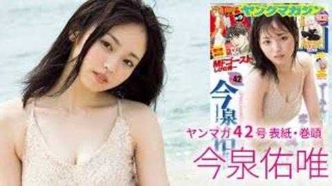 元欅坂46今泉佑唯 ヤングマガジン42号 Making+访谈
