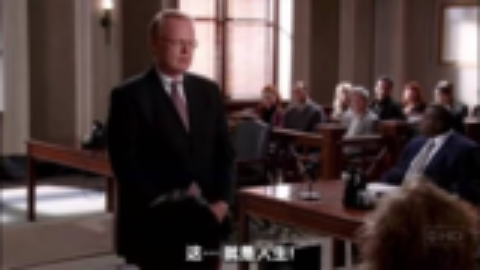 波士顿法律 S03E21 jerry closing:That s life!