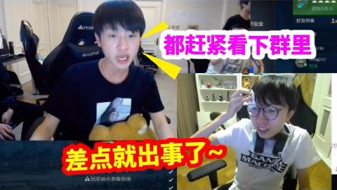 RNG直播中突然全员被迫下播,锅老师:差点就出事了!