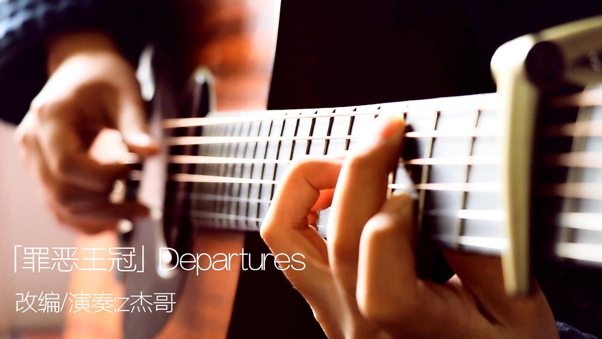【指弹吉他】罪恶王冠ED-departures,唯美指弹演奏!