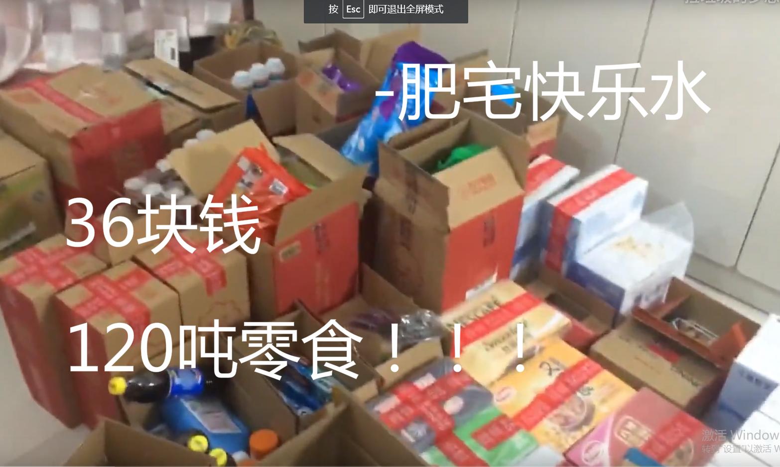 肥宅花了36元在苏宁撸了【120吨】肥宅快乐水跟零食、苏宁快递员都是专车为我送快递