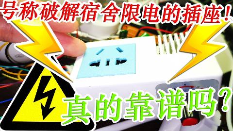 【宿舍福利?】号称能破解宿舍限电的插座?真的靠谱吗?安全性测试!