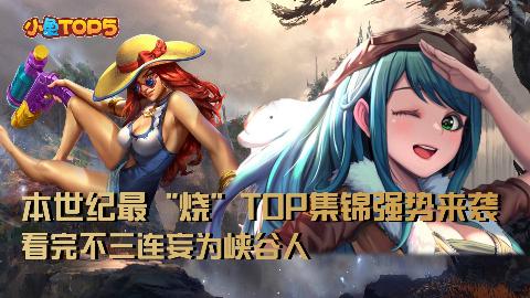 """小鱼Top5:本世纪最""""烧""""Top集锦强势来袭!看完不三连妄为峡谷人"""