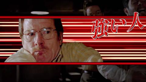"""【墨菲】《绝命毒师》第3期:人民教师""""强人锁男""""杀毒枭,来自地下室里的灵魂拷问"""