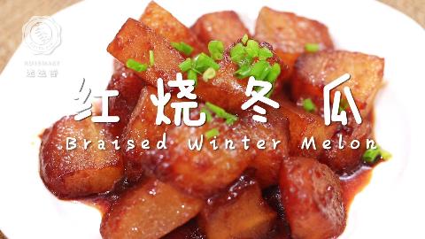 减肥素版红烧肉,平价蔬菜也能如此美味!