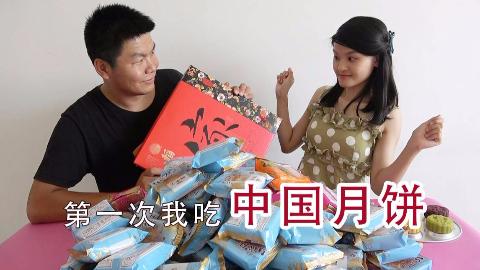 越南妹试吃中国月饼,100多个月饼她吃完有什么反应