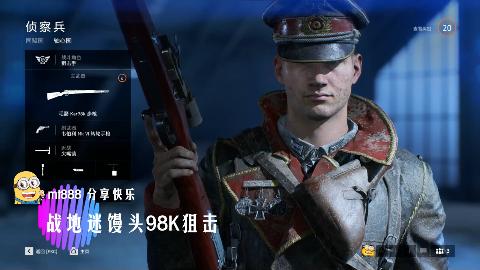 战地5:战地迷馒头98K精彩狙击
